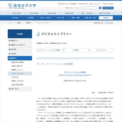 清泉女子大学のデジタルアーカイブ