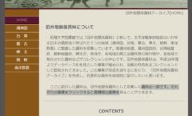 柘植大学のデジタルアーカイブ
