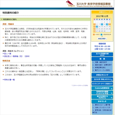 玉川大学のデジタルアーカイブ