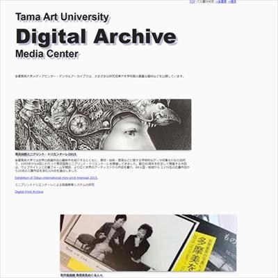 多摩美術大学のデジタルアーカイブ