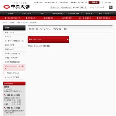 中央大学のデジタルアーカイブ