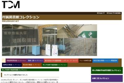 東京音楽大学のデジタルアーカイブ
