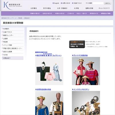東京家政大学のデジタルアーカイブ