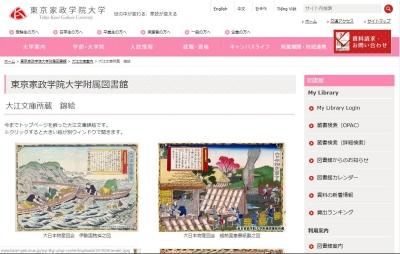 東京家政学院大学のデジタルアーカイブ
