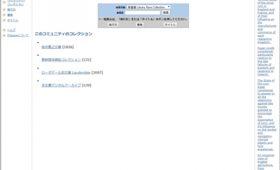 東京経済大学のデジタルアーカイブ