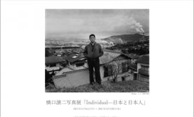 東京工芸大学のデジタルアーカイブ