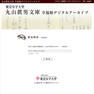 東京女子大学のデジタルアーカイブ