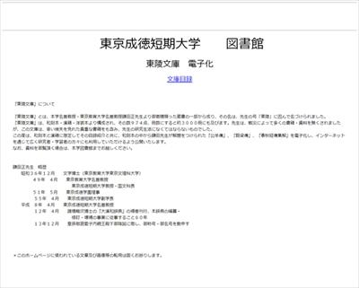 東京成徳大学のデジタルアーカイブ