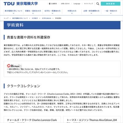東京電機大学のデジタルアーカイブ