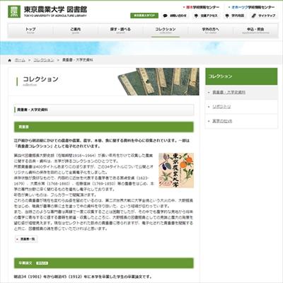 東京農業大学のデジタルアーカイブ