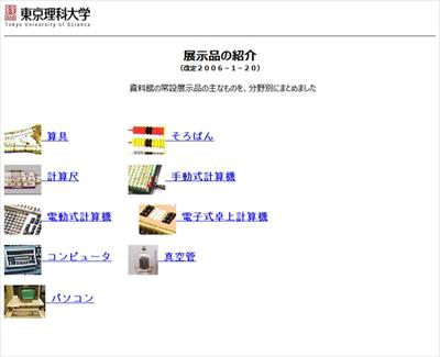 東京理科大学のデジタルアーカイブ