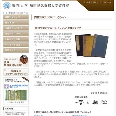 東邦大学のデジタルアーカイブ