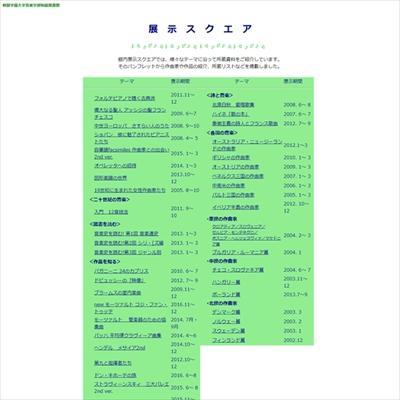 桐朋学園大学のデジタルアーカイブ