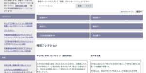 東洋大学のデジタルアーカイブ