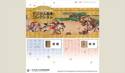 二松學舍大学のデジタルアーカイブ
