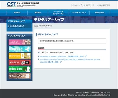 日本大学のデジタルアーカイブ