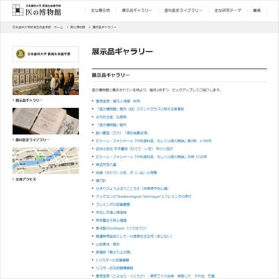 日本歯科大学のデジタルアーカイブ