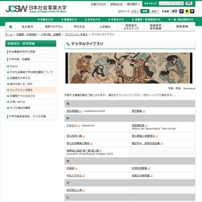 日本社会事業大学のデジタルアーカイブ