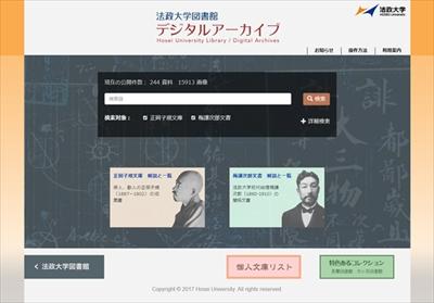 法政大学のデジタルアーカイブ2