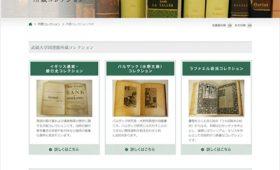 武蔵大学のデジタルアーカイブ