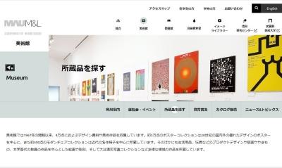 武蔵野美術大学のデジタルアーカイブ