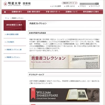明星大学のデジタルアーカイブ