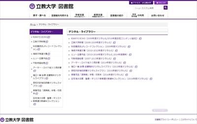 立教大学のデジタルアーカイブ
