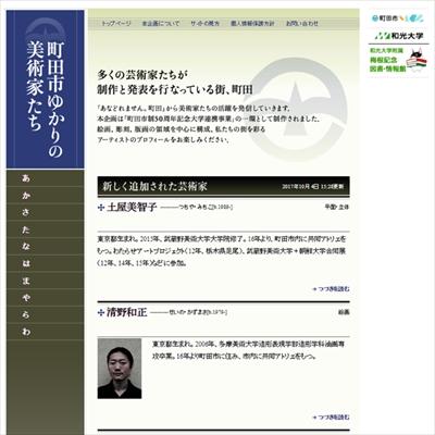 和光大学のデジタルアーカイブ