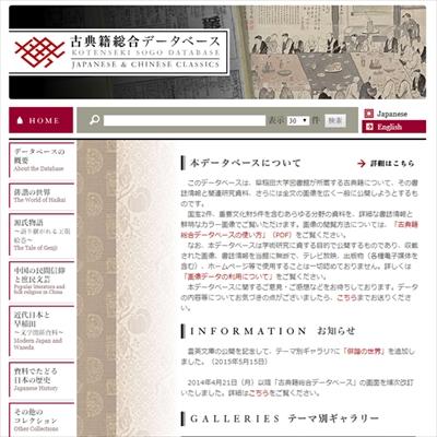 早稲田大学のデジタルアーカイブ