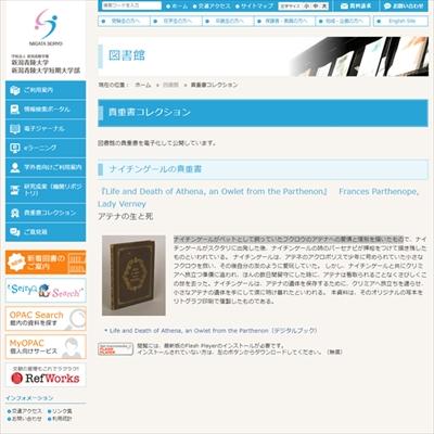 新潟青陵大学のデジタルアーカイブ