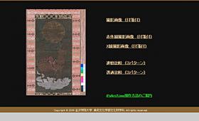 金沢学院大学のデジタルアーカイブ