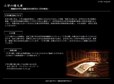 金沢工業大学のデジタルアーカイブ