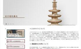 愛知学院大学のデジタルアーカイブ