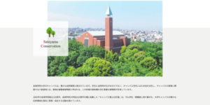 金城学院大学のデジタルアーカイブ