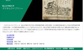 椙山女学園大学のデジタルアーカイブ