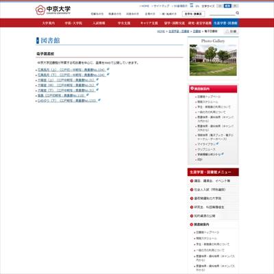中京大学のデジタルアーカイブ