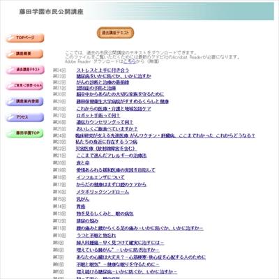 藤田保健衛生大学のデジタルアーカイブ