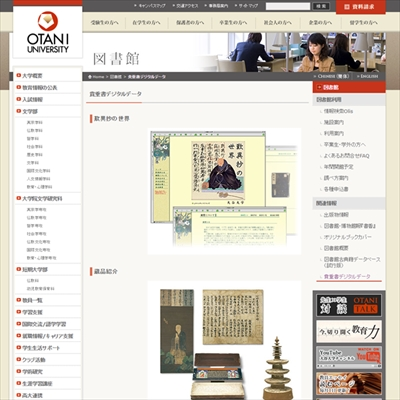 大谷大学のデジタルアーカイブ