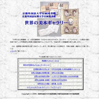 京都外国語大学のデジタルアーカイブ