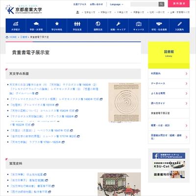 京都産業大学のデジタルアーカイブ