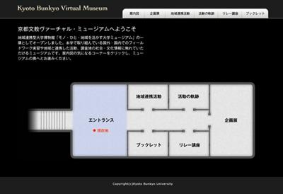 京都文教大学のデジタルアーカイブ