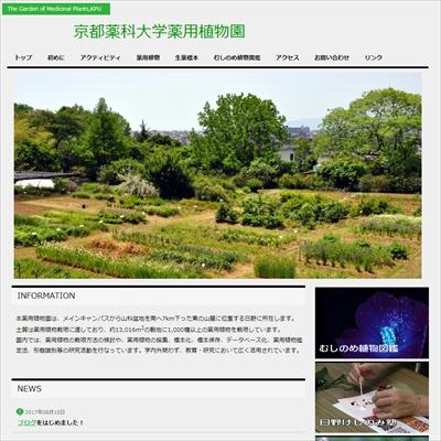京都薬科大学のデジタルアーカイブ