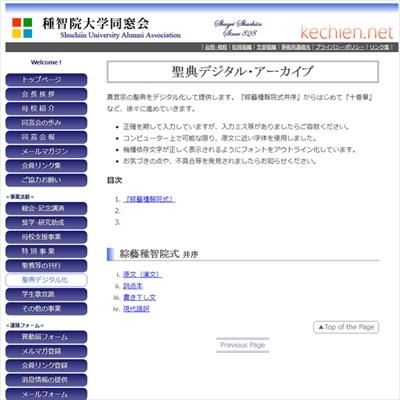 種智院大学のデジタルアーカイブ