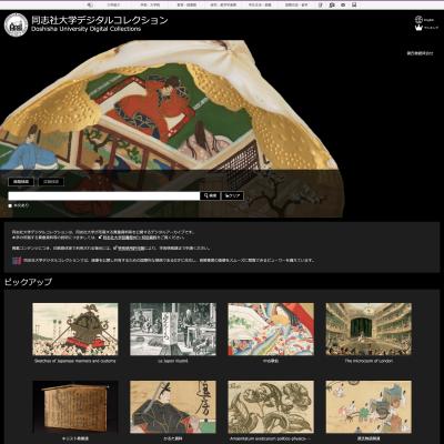 同志社大学のデジタルアーカイブ