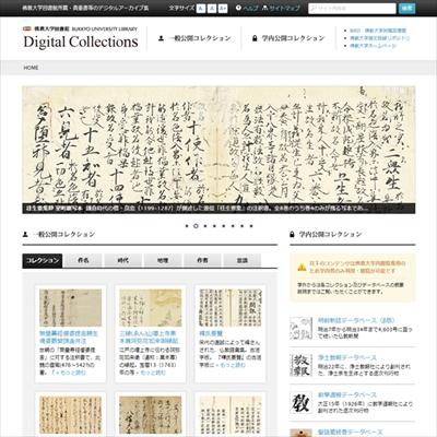 佛教大学のデジタルアーカイブ