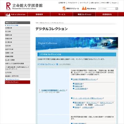 立命館大学のデジタルアーカイブ