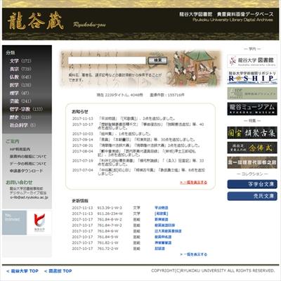 龍谷大学のデジタルアーカイブ