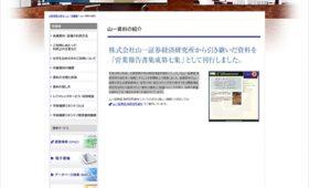 大阪学院大学のデジタルアーカイブ