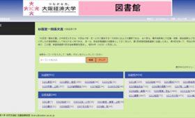 大阪経済大学のデジタルアーカイブ