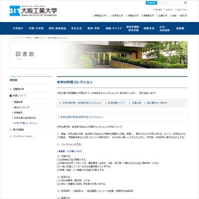 大阪工業大学のデジタルアーカイブ